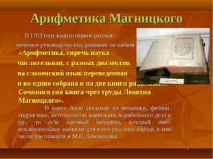 Арифметика Магницкого В 1703 году вышло первое русское печатное руководство п