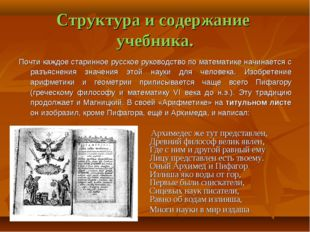 Структура и содержание учебника. Почти каждое старинное русское руководство п