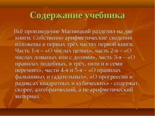 Содержание учебника Всё произведение Магницкий разделил на две книги. Собстве