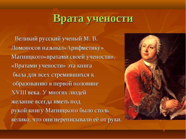 Врата учености Великий русский ученый М. В. Ломоносов называл«Арифметику» Маг...