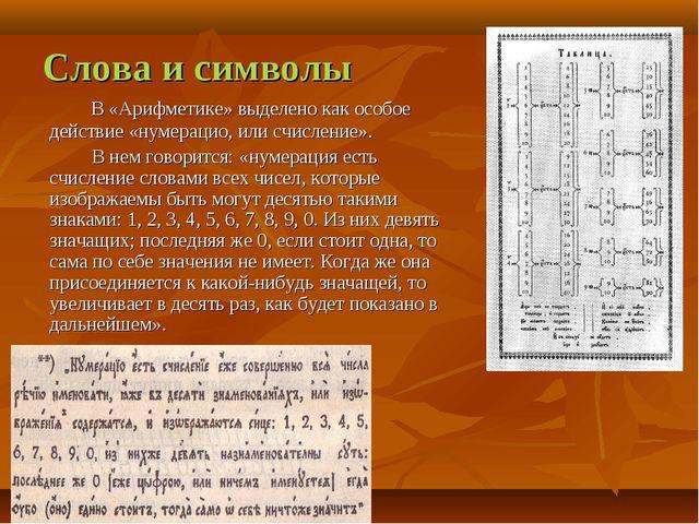 Слова и символы В «Арифметике» выделено как особое действие «нумерацио, или с...