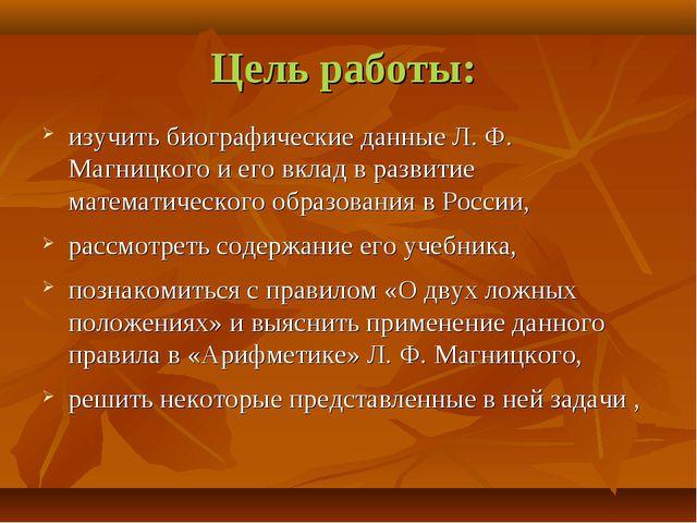 Цель работы: изучить биографические данные Л. Ф. Магницкого и его вклад в раз...