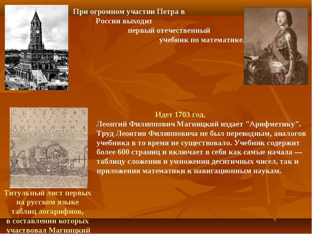 При огромном участии Петра в России выходит первый отечественный учебник п...
