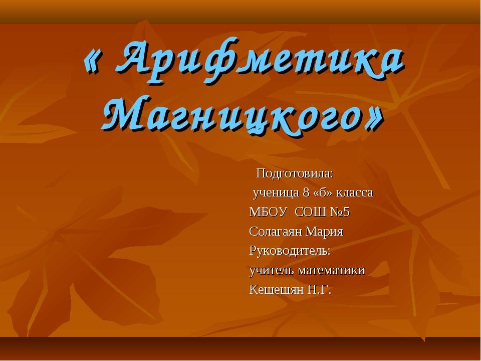 « Арифметика Магницкого» Подготовила: ученица 8 «б» класса МБОУ СОШ №5 Солага...