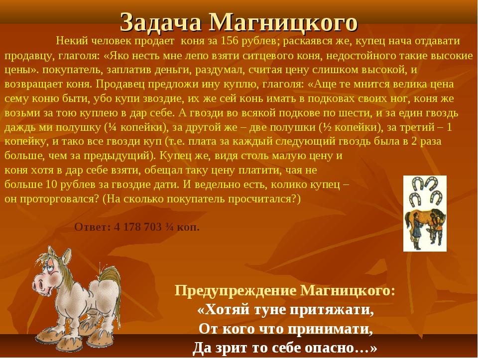 Некий человек продает коня за 156 рублев; раскаявся же, купец нача отдавати...