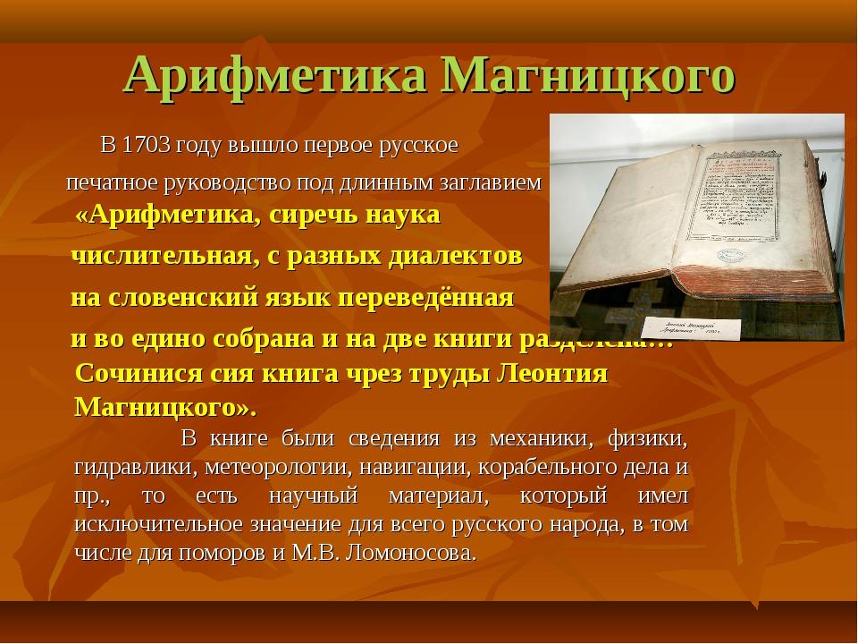 Арифметика Магницкого В 1703 году вышло первое русское печатное руководство п...