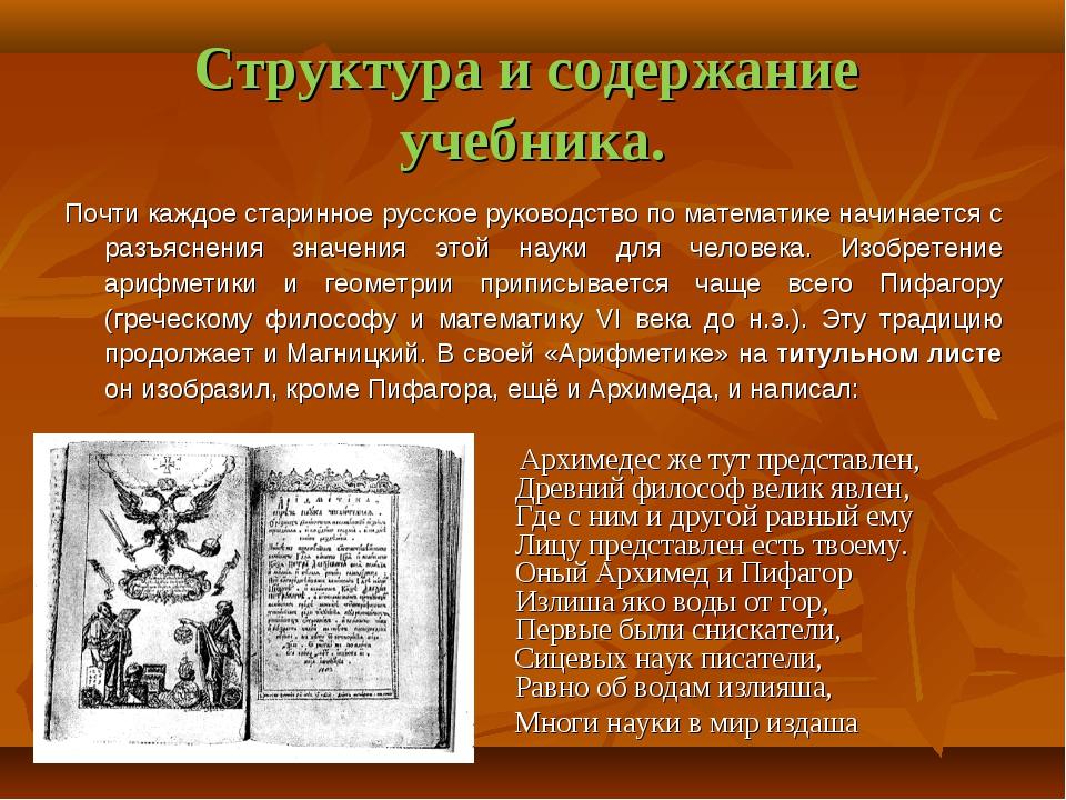 Структура и содержание учебника. Почти каждое старинное русское руководство п...