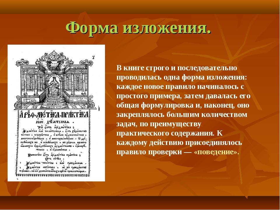 Форма изложения. В книге строго и последовательно проводилась одна форма изло...
