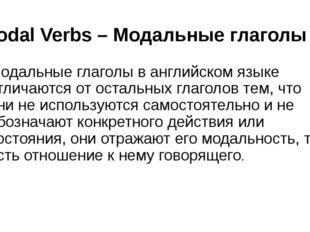 Modal Verbs – Модальные глаголы Модальные глаголы в английском языке отличают