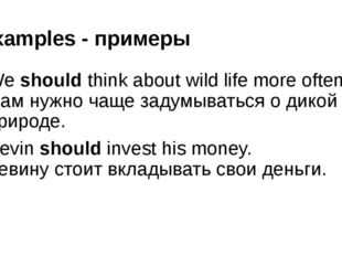 Examples - примеры We should think about wild life more often. Нам нужно чаще