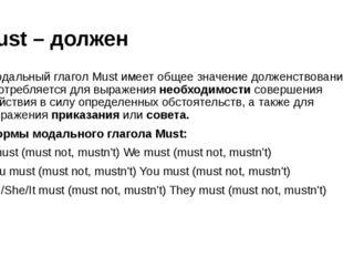 Must – должен Модальный глагол Must имеет общее значение долженствования и уп
