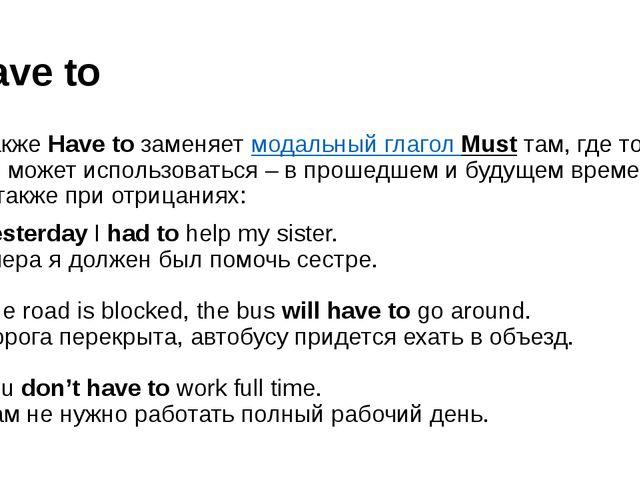 Have to Также Have to заменяет модальный глагол Must там, где тот не может ис...