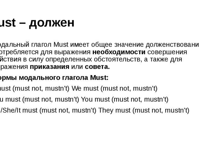 Must – должен Модальный глагол Must имеет общее значение долженствования и уп...