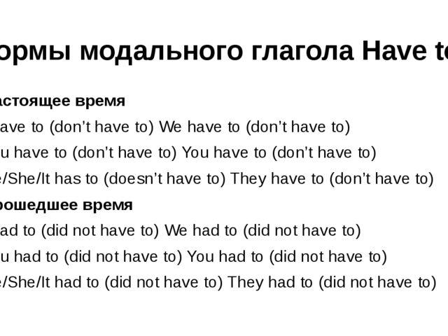 Формы модального глагола Have to Настоящее время I have to (don't have to) We...