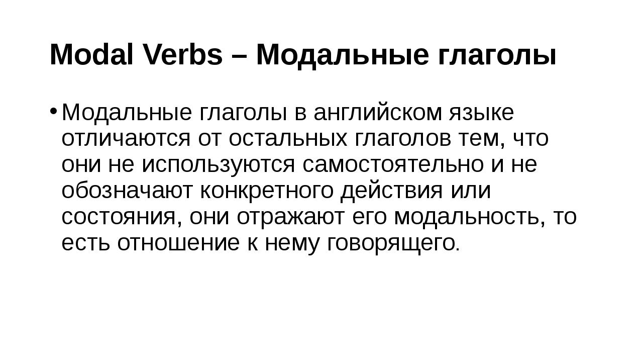 Modal Verbs – Модальные глаголы Модальные глаголы в английском языке отличают...