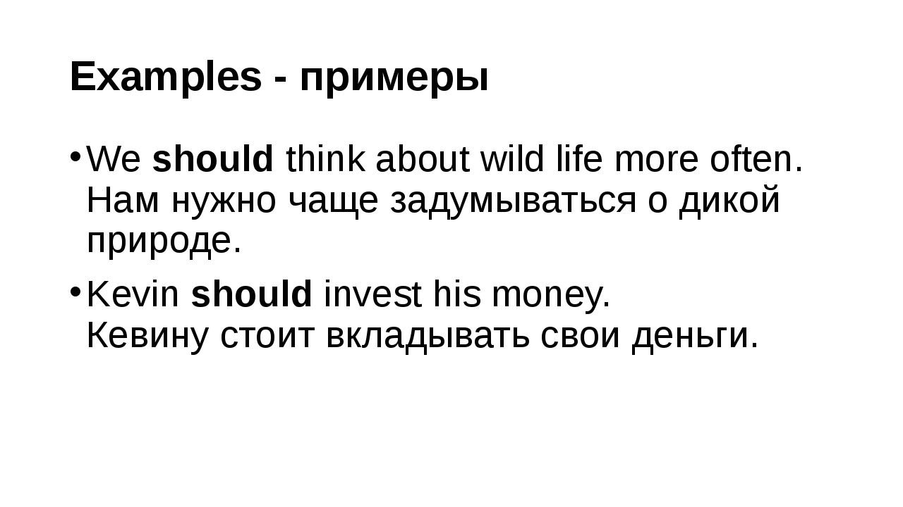 Examples - примеры We should think about wild life more often. Нам нужно чаще...