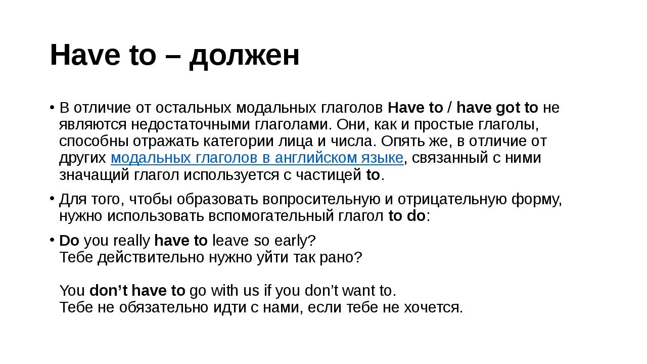 Have to – должен В отличие от остальных модальных глаголов Have to / have got...
