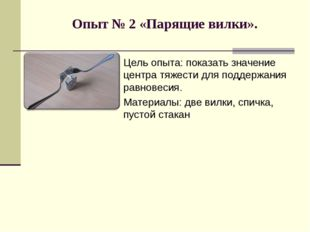 Опыт № 2 «Парящие вилки». Цель опыта: показать значение центра тяжести для п