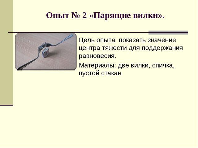 Опыт № 2 «Парящие вилки». Цель опыта: показать значение центра тяжести для п...