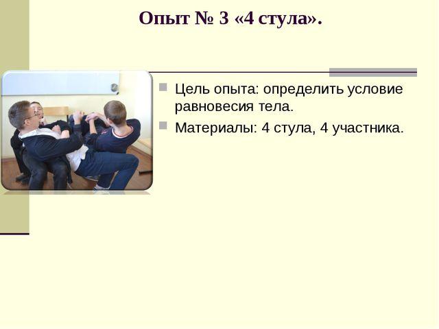 Опыт № 3 «4 стула». Цель опыта: определить условие равновесия тела. Материалы...