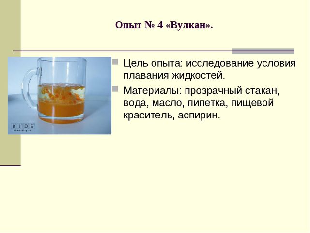 Опыт № 4 «Вулкан». Цель опыта: исследование условия плавания жидкостей. Мате...
