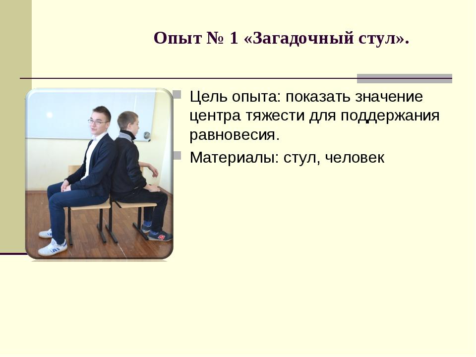 Опыт № 1 «Загадочный стул». Цель опыта: показать значение центра тяжести для...