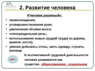2. Развитие человека «Человек разумный»: прямохождение; усовершенствование ру