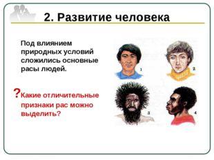 2. Развитие человека Под влиянием природных условий сложились основные расы л