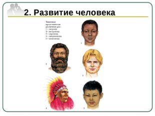 2. Развитие человека