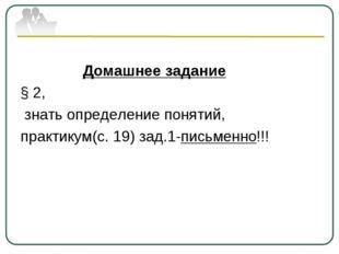 Домашнее задание § 2, знать определение понятий, практикум(с. 19) зад.1-пись