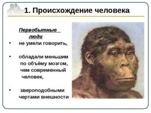 1. Происхождение человека Первобытные люди не умели говорить, обладали меньши
