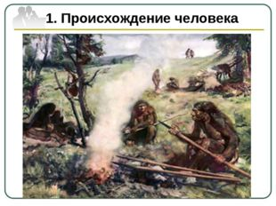 Первобытные люди жили и трудились сообща; отличались от животных умением изг