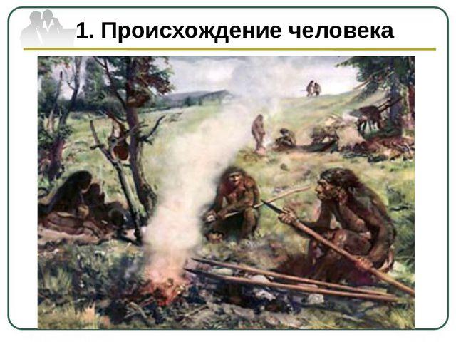 Первобытные люди жили и трудились сообща; отличались от животных умением изг...