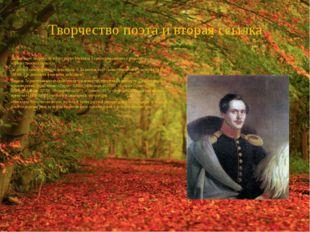 Творчество поэта и вторая ссылка Дальнейшее творчество в биографии Михаила Ле