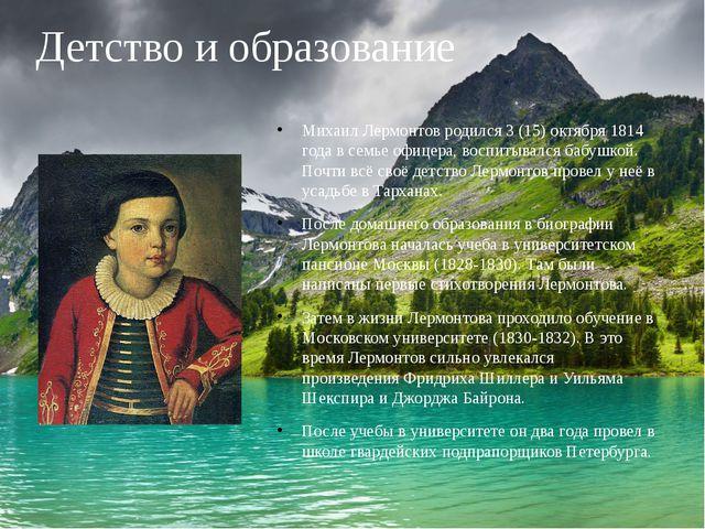 Детство и образование Михаил Лермонтов родился 3 (15) октября 1814 года в сем...
