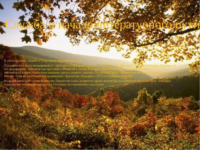 Служба и начало литературного пути В 1834 году начал служить в Гусарском полк...
