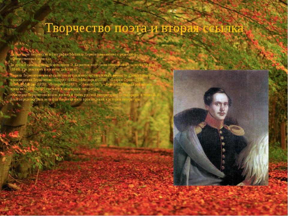 Творчество поэта и вторая ссылка Дальнейшее творчество в биографии Михаила Ле...