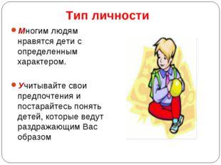 Тип личности Многим людям нравятся дети с определенным характером. Учитывайте