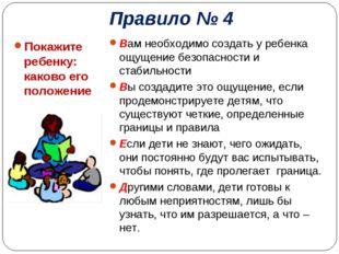 Правило № 4 Покажите ребенку: каково его положение Вам необходимо создать у р