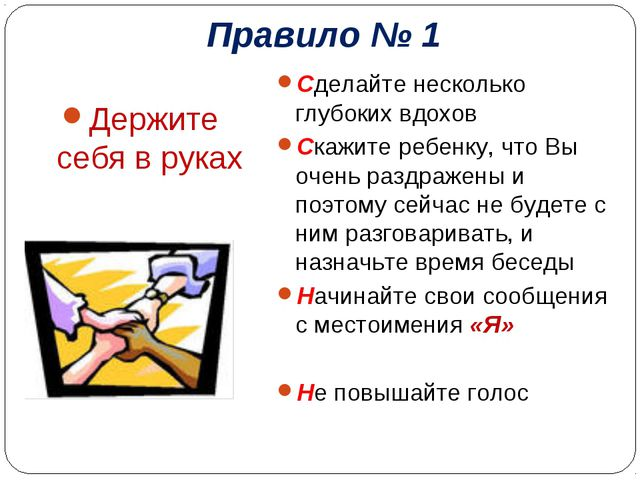 Правило № 1 Держите себя в руках Сделайте несколько глубоких вдохов Скажите р...