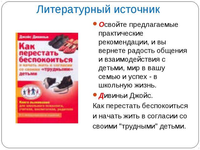 Литературный источник Освойте предлагаемые практические рекомендации, и вы ве...