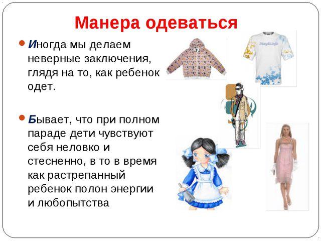 Манера одеваться Иногда мы делаем неверные заключения, глядя на то, как ребен...