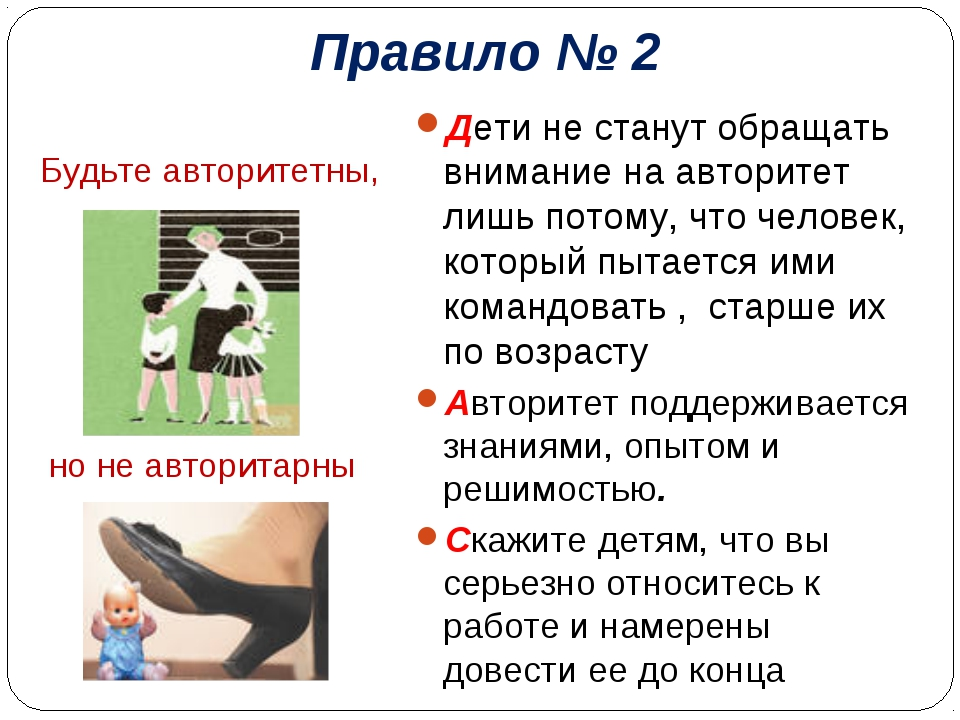 Правило № 2 Будьте авторитетны, но не авторитарны Дети не станут обращать вни...