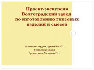 Выполнил: студент группы № О-22. Браткрайц Михаил Руководитель Мелихова Г.Н.