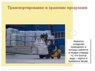 Транспортирование и хранение продукции Имеются складские помещения, в которых