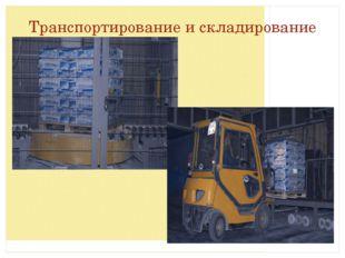 Транспортирование и складирование