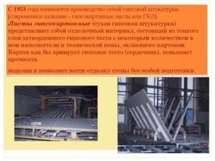 С 1953года начинается производство сухой гипсовой штукатурки (современное на