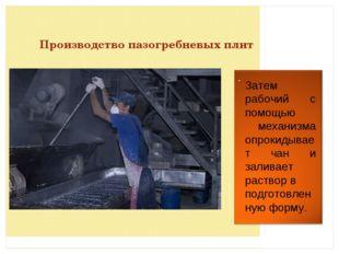 Производство пазогребневых плит Затем рабочий с помощью механизма опрокидывае
