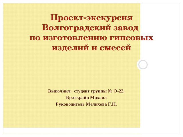Выполнил: студент группы № О-22. Браткрайц Михаил Руководитель Мелихова Г.Н....