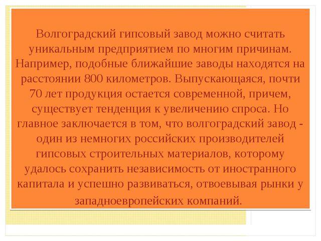 Волгоградский гипсовый завод можно считать уникальным предприятием по многим...